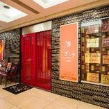 お店は松竹座の地下1階、心斎橋、なんばからアクセスも便利です!