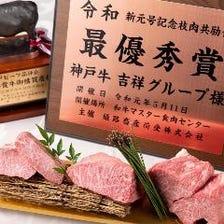 おまかせ神戸牛ステーキ宴会コース〔120分飲み放題付〕6,800円(税・サ込)