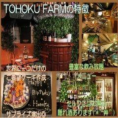 日本酒×居酒屋バル TOHOKU FARM 仙台駅前店