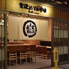 金沢まいもん寿司 珠姫 大手町