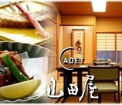 ふぐ・会席料理 CADET 山田屋