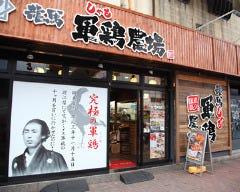 大衆食堂 安べゑ 甲府駅前店