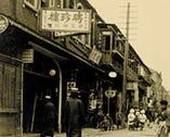 1884年横濱(現:中華街)で創業 [こちらは大正の頃の本店]