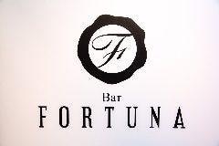 Bar FORTUNA(バー フォルトゥナ)