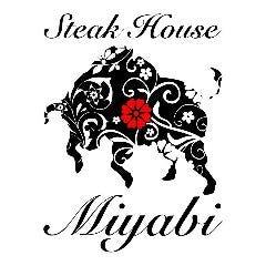 steak house Miyabi(ステーキハウス ミヤビ)