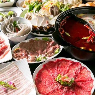 本格四川料理×火鍋 蜀道鮮  メニューの画像