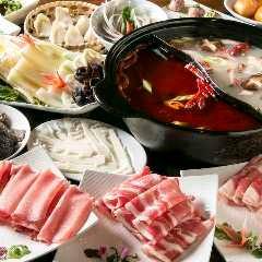 本格四川料理×火鍋 蜀道鮮