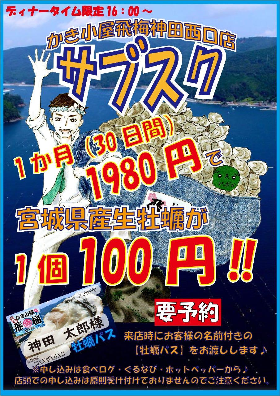 1か月1980円で生牡蠣が1個100円に!