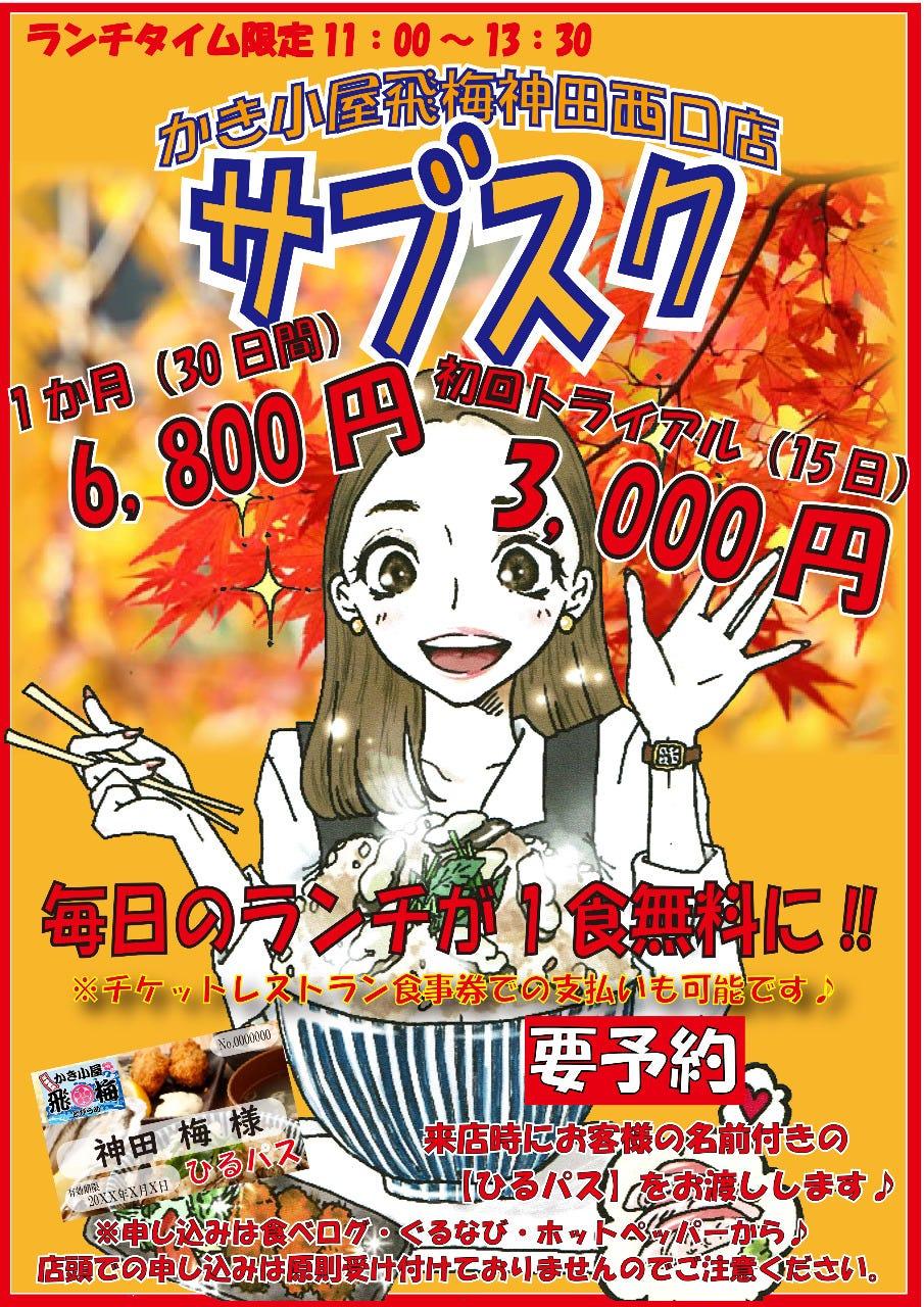 1か月6,800円で1日1食ランチが無料。15日トライアルもあります。