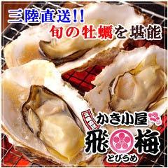 三陸直送!かき小屋 飛梅 神田西口店