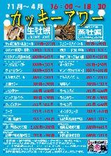 ◇生牡蠣が380円⇒190円半額に!!