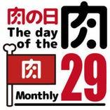 毎月29日は『筋肉んの日』!!ランチとディナーがお得になります!ディナー:ドリンク全品290円(税抜)ランチ:筋肉んステーキ500円(税抜)