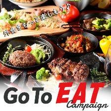 『あいち食事券』も使えます♪「Go To Eat キャンペーン」