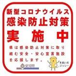 お客様に安心してお過ごしいただけるよう、 食の安全への取り組みや感染予防を徹底しております