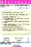 愛知県発行「安全・安心宣言施設ステッカー」掲示 ガイドラインに即した対策を行っております