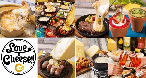 チーズ料理専門店 Love&Cheese EDEN仙台店