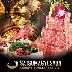 サプライズ肉ケーキ&焼肉食べ放題 薩摩牛旬 渋谷店