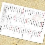 旬を味わう『本日のおすすめ』毎日更新。お店でご覧ください。