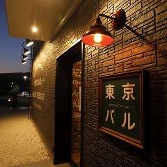 東京バル Garden Terrace
