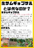 韓国食堂ケグリ 大山駅前店