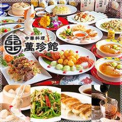 中華料理 萬珍館 名古屋駅店