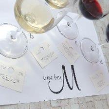 ワインテイスティングセット