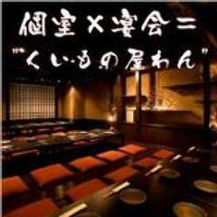 個室居酒屋 くいもの屋わん 上尾西口駅前店 店内の画像