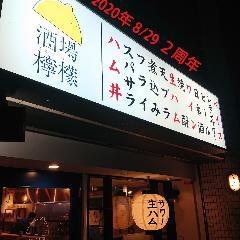 酒場 檸檬