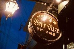 Craft Beer Pub Beer Rize