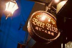 Craft Beer Pub Beer Rize