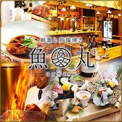 鮮魚と炉端焼き 魚丸 南草津店