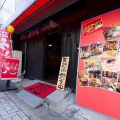 炉ばた 七福心 小倉京町店