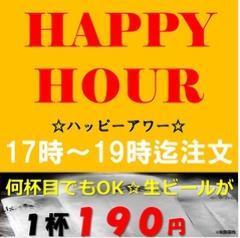 【ハッピー☆アワー】何杯目でもOK!生ビール(アサヒスーパードライ)1杯190円(税抜)!他券併用OK