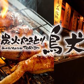 炭火焼とり・釜めし・寿司鳥丈 富里店