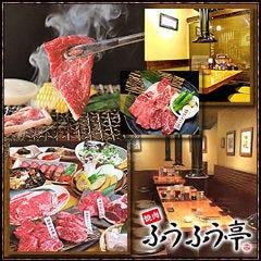 焼肉 ふうふう亭 三宮店