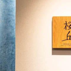 日本料理「Japanese Cuisine 桜丘」