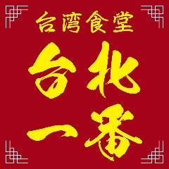 台湾食堂 台北一番