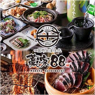 個室 四国郷土活性化 藁家88 福山店