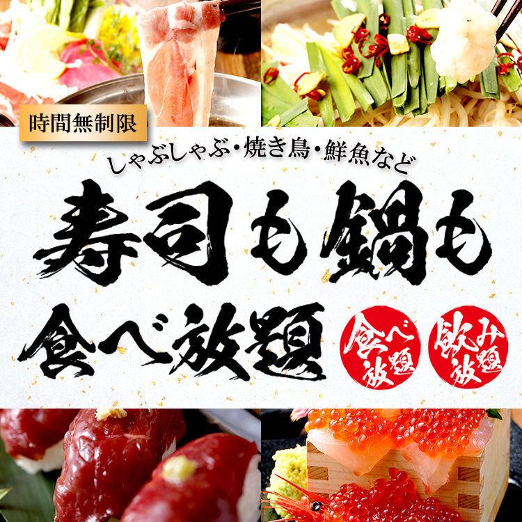 Eat no limit at time; all-you-can-drink arrival Shizuoka Station store