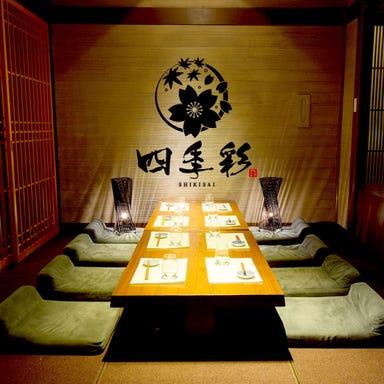 個室居酒屋 四季彩‐SHIKISAI‐ 金沢駅前店 店内の画像