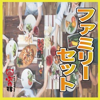 カルビ丼とサムギョプサルの美味しい店 ぶた韓 東海店 こだわりの画像