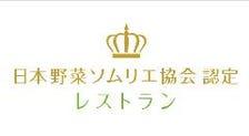 川西初!野菜ソムリエ 協会認定 レストラン!
