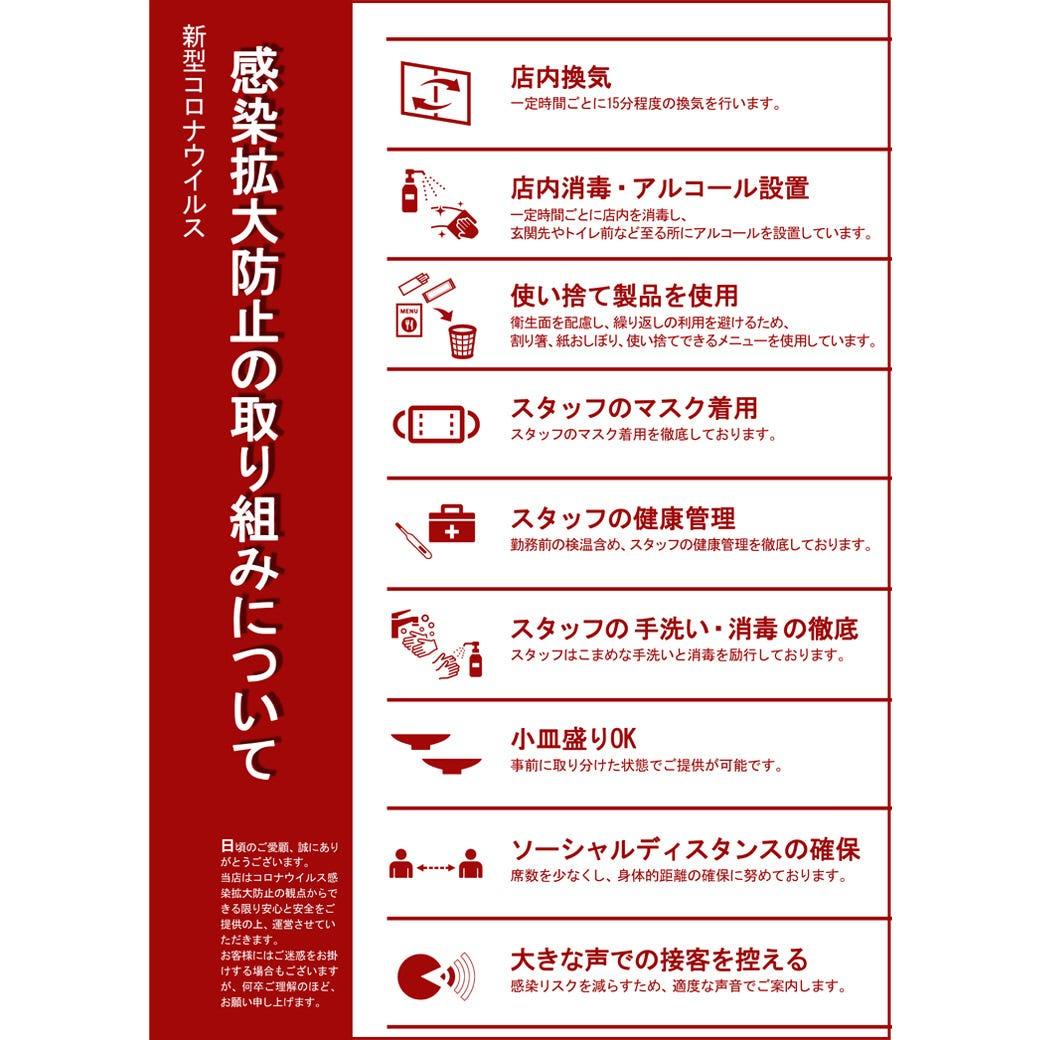 感染予防策&安全安心対策