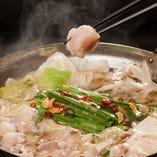 国産牛小腸のみ使用した、酔灯屋のもつ鍋。ぷりっぷりのもつをお楽しみください。