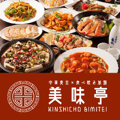 中華宴会×食べ飲み放題 美味亭(びみてい)錦糸町本店