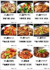 新メニュー干し鍋系列