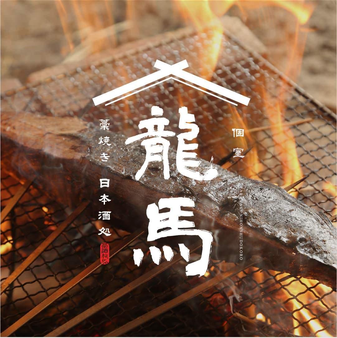 個室 藁焼き 日本酒処 龍馬 福島駅前店