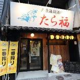 【福井城址大名町駅 徒歩5分】気軽にお立ち寄りください♪
