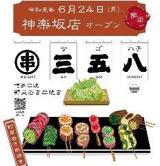 博多野菜巻串居酒屋 三五八(さごはち) 神楽坂店