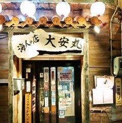 海産物料理 大安丸 久茂地店